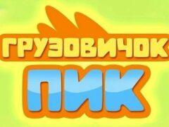 Грузовичок Пик смотреть онлайн бесплатно в хорошем качестве