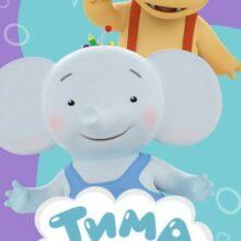 Тима и Тома все серии подряд смотреть онлайн бесплатно в хорошем качестве