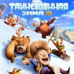 Медведи Буни: Таинственная зима смотреть онлайн бесплатно в хорошем качестве
