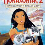 Покахонтас 2: Путешествие в Новый Свет смотреть онлайн бесплатно в хорошем качестве