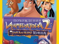 Похождения императора 2: Приключения Кронка смотреть онлайн бесплатно в хорошем качестве