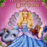 Барби в роли Принцессы Острова смотреть онлайн бесплатно в хорошем качестве