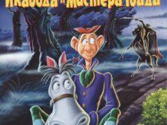 Приключения Икабода и мистера Тоада смотреть онлайн бесплатно в хорошем качестве