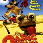 Оазис Оскара смотреть онлайн бесплатно в хорошем качестве