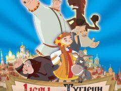 Алеша Попович и Тугарин Змей смотреть онлайн бесплатно в хорошем качестве
