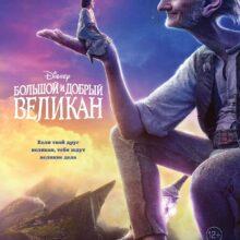 Фильм Большой и добрый великан (2016) смотреть онлайн бесплатно в хорошем качестве