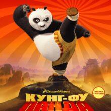 Кунг-фу Панда смотреть онлайн бесплатно в хорошем качестве
