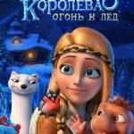 Снежная королева 3. Огонь и лед (2016) смотреть онлайн бесплатно в хорошем качестве