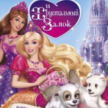 Барби и Хрустальный замок смотреть онлайн бесплатно в хорошем качестве
