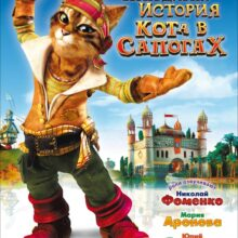 Правдивая история Кота в сапогах смотреть онлайн бесплатно в хорошем качестве