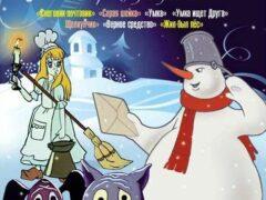 Снеговик-почтовик смотреть онлайн бесплатно в хорошем качестве