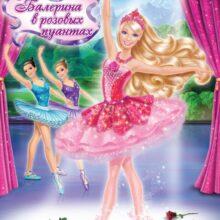 Barbie: Балерина в розовых пуантах смотреть онлайн бесплатно в хорошем качестве