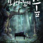 Рояль в лесу смотреть онлайн бесплатно в хорошем качестве