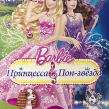 Барби: Принцесса и поп-звезда смотреть онлайн бесплатно в хорошем качестве