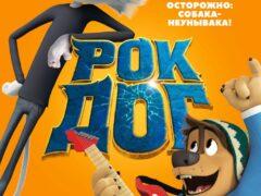 Рок Дог (2016) смотреть онлайн бесплатно в хорошем качестве