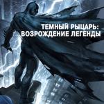 Темный рыцарь: Возрождение легенды. Часть 1 смотреть онлайн бесплатно в хорошем качестве