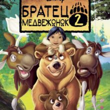 Братец медвежонок 2: Лоси в бегах смотреть онлайн бесплатно в хорошем качестве