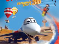 От винта 3D смотреть онлайн бесплатно в хорошем качестве