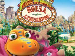Поезд динозавров смотреть онлайн бесплатно в хорошем качестве