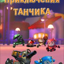 Приключения Танчика все серии подряд смотреть онлайн бесплатно в хорошем качестве