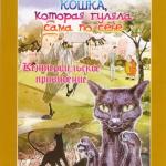 Кошка, которая гуляла сама по себе смотреть онлайн бесплатно в хорошем качестве