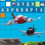 Будни аэропорта смотреть онлайн бесплатно в хорошем качестве