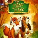 Лис и пёс смотреть онлайн бесплатно в хорошем качестве