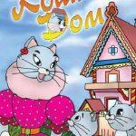 Кошкин дом смотреть онлайн бесплатно в хорошем качестве