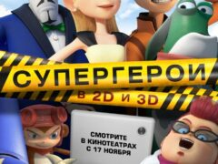 Супергерои (2016) смотреть онлайн бесплатно в хорошем качестве