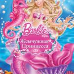 Барби: Жемчужная Принцесса смотреть онлайн бесплатно в хорошем качестве