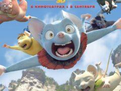 Гамба В 3D (2015) смотреть онлайн бесплатно в хорошем качестве