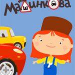Доктор Машинкова все серии подряд смотреть онлайн бесплатно в хорошем качестве