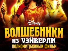 Волшебники из Вэйверли Плэйс в кино смотреть онлайн бесплатно в хорошем качестве