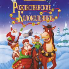Рождественские колокольчики смотреть онлайн бесплатно в хорошем качестве