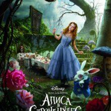 Алиса в стране чудес смотреть онлайн бесплатно в хорошем качестве