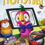 Возвращение блудного попугая смотреть онлайн бесплатно в хорошем качестве