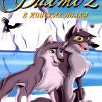 Балто 2: В поисках волка смотреть онлайн бесплатно в хорошем качестве