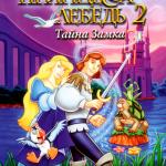 Принцесса Лебедь 2: Тайна замка смотреть онлайн бесплатно в хорошем качестве