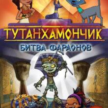 Тутанхамончик смотреть онлайн бесплатно в хорошем качестве