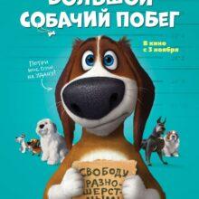 Большой собачий побег смотреть онлайн бесплатно в хорошем качестве