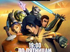 Звёздные войны: Повстанцы смотреть онлайн бесплатно в хорошем качестве