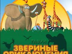 Газун: Звериные приключения смотреть онлайн бесплатно в хорошем качестве