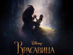 Фильм Красавица и чудовище (2017) смотреть онлайн бесплатно в хорошем качестве