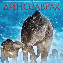 Легенда о динозаврах смотреть онлайн бесплатно в хорошем качестве