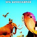 Ледниковый период 3: Эра динозавров смотреть онлайн бесплатно в хорошем качестве