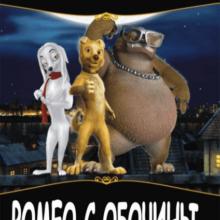 Ромео с обочины смотреть онлайн бесплатно в хорошем качестве