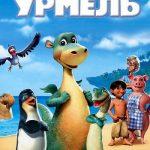 Динозаврик Урмель смотреть онлайн бесплатно в хорошем качестве