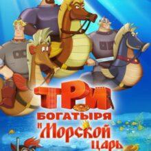 Три богатыря и Морской царь (2016) смотреть онлайн бесплатно в хорошем качестве