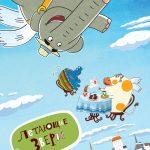 Летающие звери смотреть онлайн бесплатно в хорошем качестве