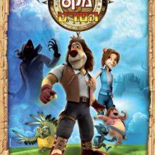 Макс: Приключения начинаются смотреть онлайн бесплатно в хорошем качестве